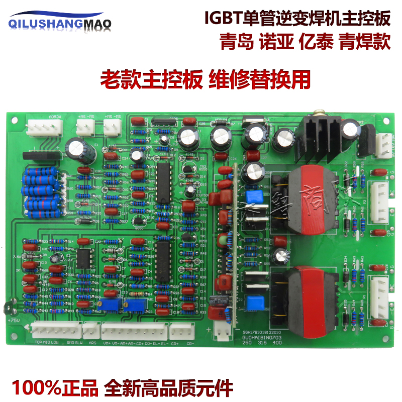 IGBT Single Pipe Inverter Welder Circuit Board ZX7400/315 Main Control BoardIGBT Single Pipe Inverter Welder Circuit Board ZX7400/315 Main Control Board