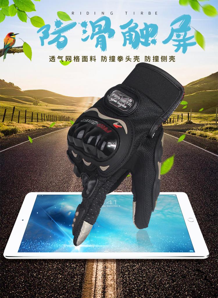 Gants de moto Pro-Biker Pour l'hiver et été Insert tactile sur l'index, permettant la manipulation gantée de votre smartphone ou GPS