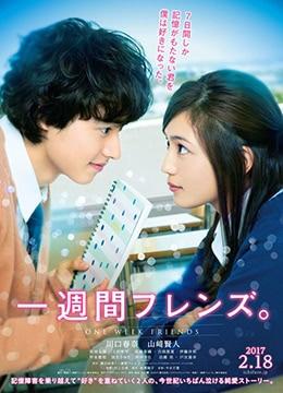 《一周的朋友》2017年日本剧情,爱情电影在线观看