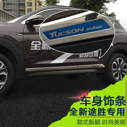 stainless steel door bumper strip door trim strips Body Art Cars for 2015-2017 Hyundai Tucson Car styling for hyundai new tucson 2015 2016 2017 stainless steel skid plate bumper protector bull bar 1 or 2pcs set quality supplier