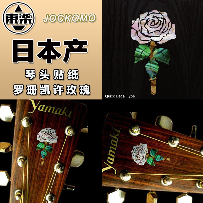 Inlay Sticker Decal Guitar Headstock - Rose of Rosanne Cash inlay sticker decal guitar headstock diamond hatch gold white