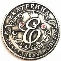 Бесплатная доставка, античные русские монетки с надписью «catherine», Классический рубль, Реплика монет, футбольные памятные монеты #8104