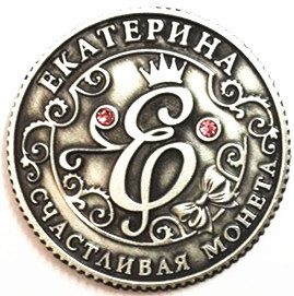 "Free Shipping ""catherine"" Ancient Russian Letters Coins Classic Rouble Replica Coins Soccer Commemorative Coins#8104"