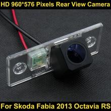 PAL HD 960*576 Пиксели Парковка заднего вида Камера для Skoda Fabia 2013 Octavia RS Водонепроницаемый резервного копирования Камера