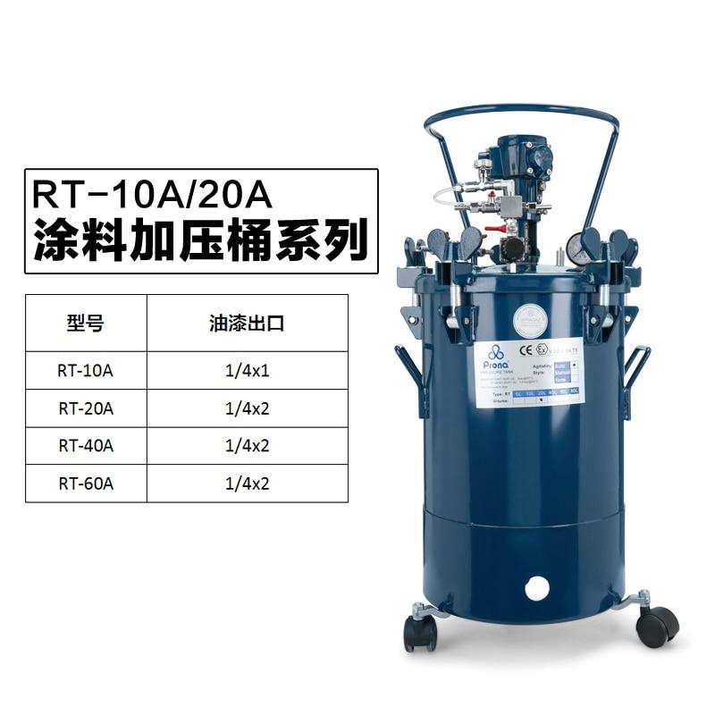 プロナ圧力タンクRT-10A RT-20A RT-40A RT-60A、自動攪拌機、タンク内ステンレス鋼10L 20L 40L 60L容量