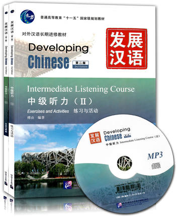 Developing Chinese books Series: Intermediate Listening Course 2 (2nd Ed.) (A PCS OF CD in the Package) developing chinese elementary listening course 2 2nd ed w mp3 learn chinese listening books