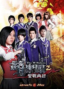 《萌学园之圣战再起》2010年台湾儿童,喜剧,奇幻动漫在线观看