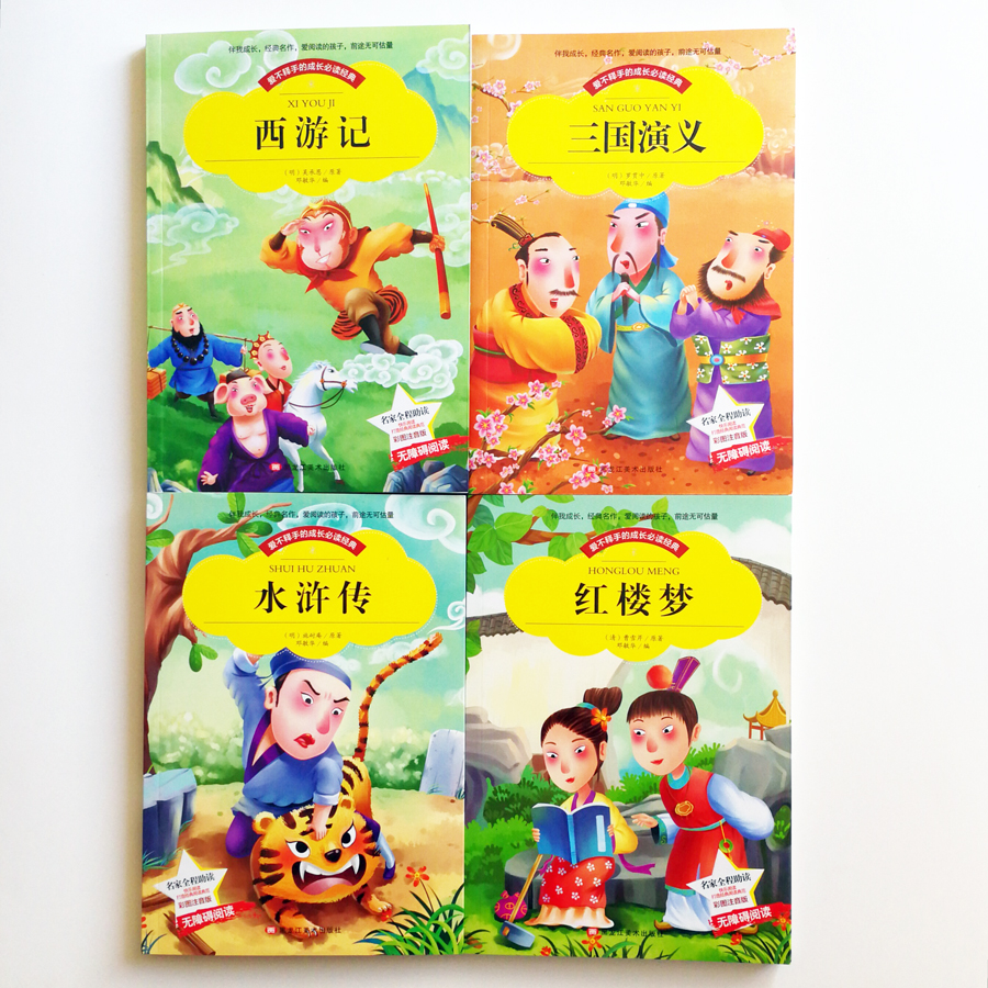 Four Great Classical Novels of Chinese Literature Chinese Edition with Pinyin for Chinese Primary School Students 4 Books/Set image
