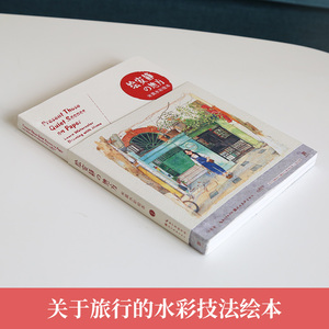 Image 5 - New Arrival Present those quiet scenes on paper: learn watercolor drawing painting book for adult