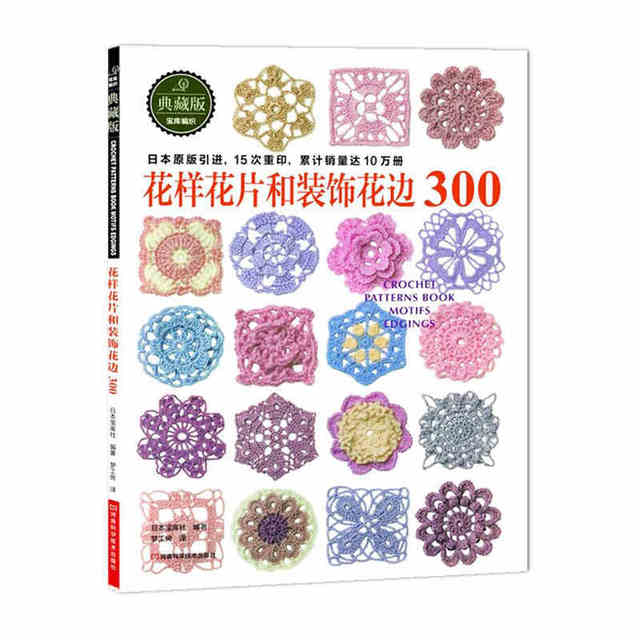 2018 New Japanese Crochet hook Knitting Book / Original Crochet flower and Trim And Corner 300 Sweater Knitting Pattern Book