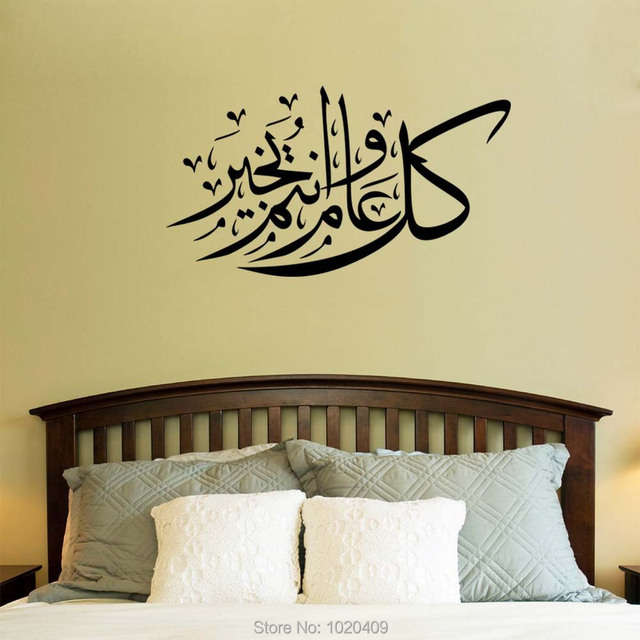 Islamic Door Stickers & Assalamualaikum Islamic Door Wall Muslim ...