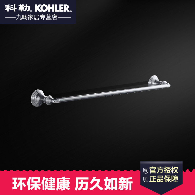 Kohler Bathroom Accessories
