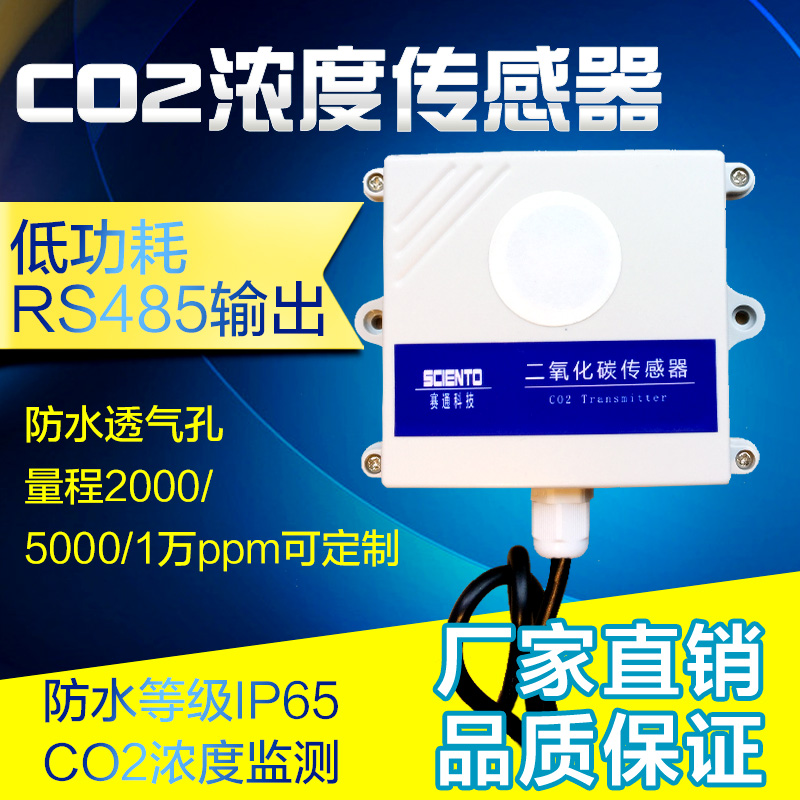 CO2 Sensor Transducer Carbon Dioxide Sensor for Monitoring Concentration of Agricultural Greenhouse RS485 MODBUS