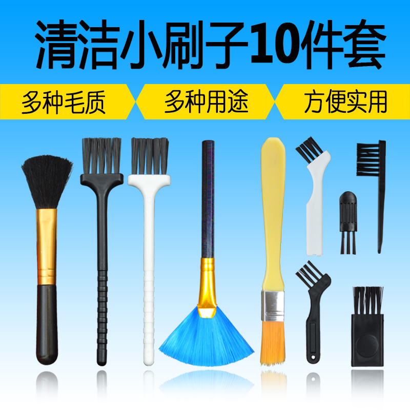 10pcs/set Multi-Function Keyboard Cleaning Brush Computer Cleaning Brush