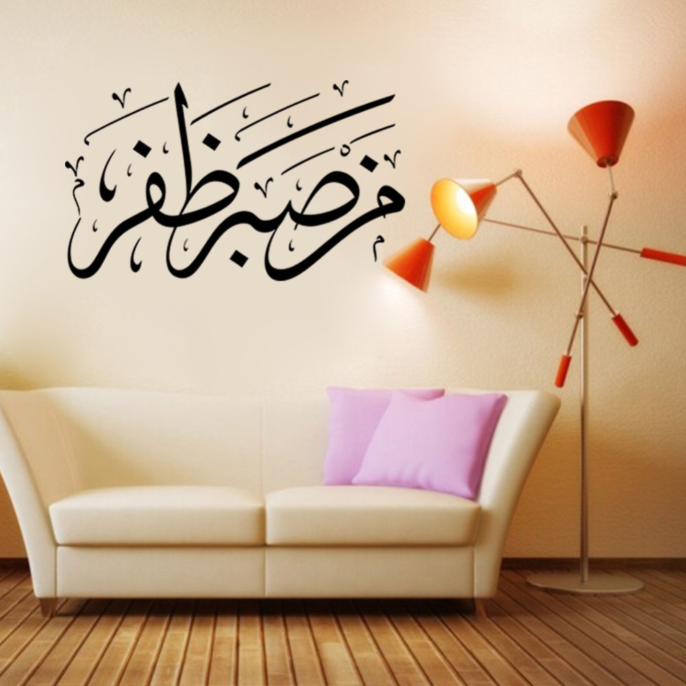 High quality islamic wall art stickermuslim islamic designs home high quality islamic wall art stickermuslim islamic designs home stickers wall decor decals vinyl in wall stickers from home garden on aliexpress amipublicfo Gallery