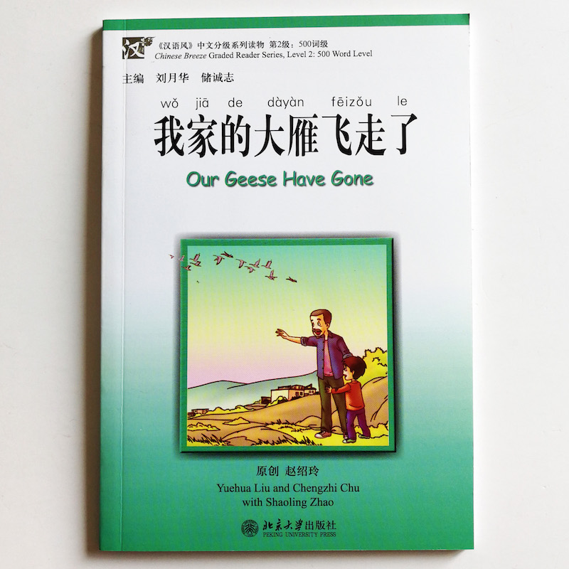 Our Geese Have Gone Chinese Reading Books Chinese Breeze Graded Reader Series Level 2:500 Word Level (1CD)