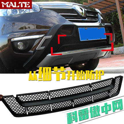 ABS Chrome Front Grille Around Trim Front bumper Around Trim Racing Grills Trim for 2012-2016 Renault Koleos Car styling abs chrome front grille around trim racing grills trim for kia cerato k3 2013