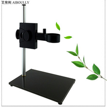Big discount AIBOULLY Digital microscope adjustment bracket universal lift bracket diameter 33MM electronic magnifying glass Instrument base