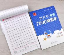 7000 Common Words Chinese Writing Book for Foreign Chinese Lovers