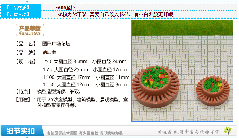 1 100 scale Building material sand table model DIY indoor scene outdoor background square square flower in Model Building Kits from Toys Hobbies