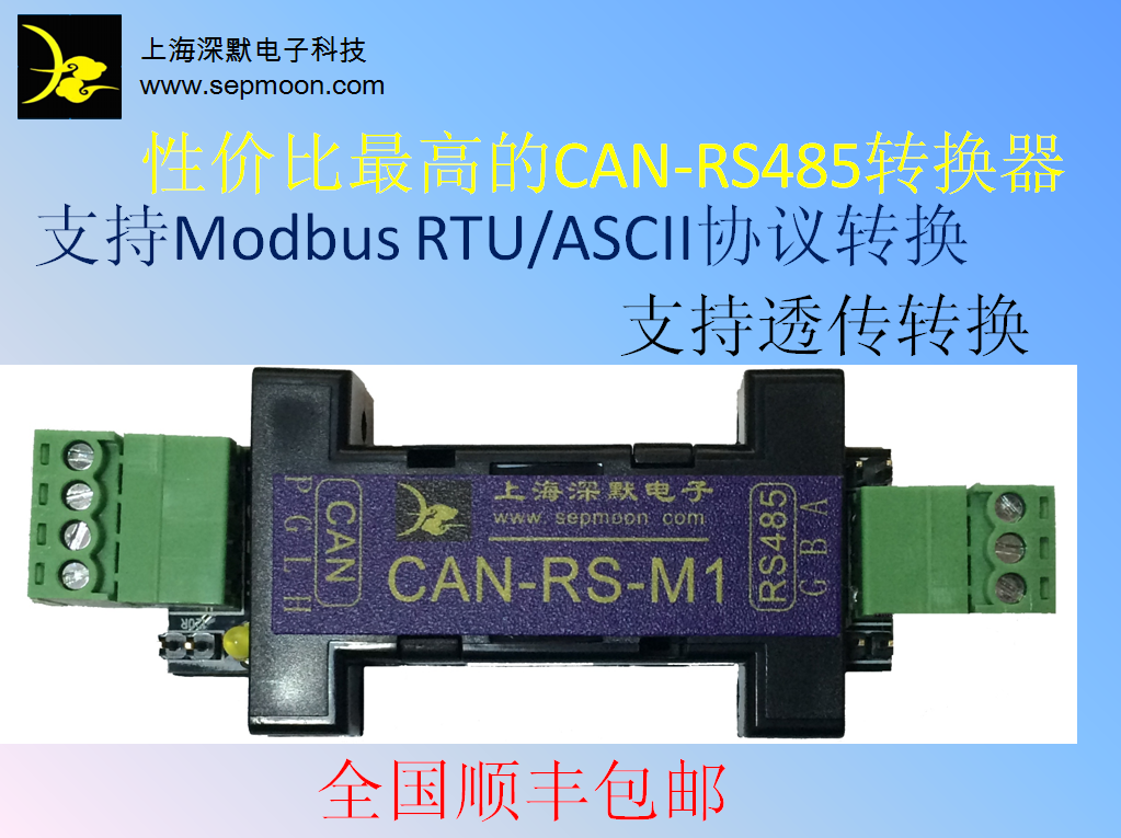 CAN Converter CAN-RS-M1 RS485 CAN Serial Conversion Modbus Support Transmission can uart ttl can pcb serial level conversion module modbus through can uart m0