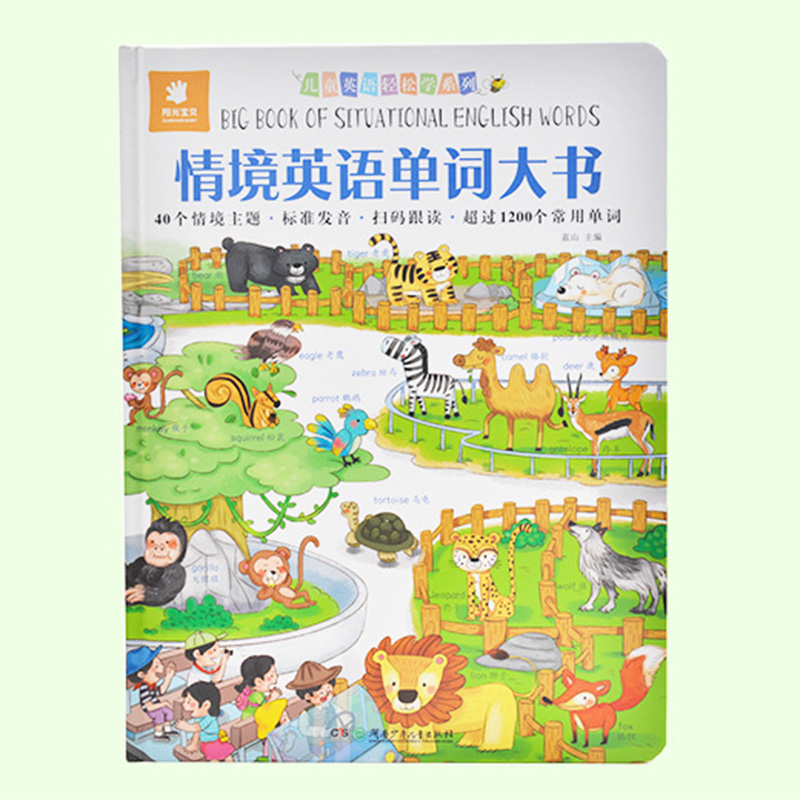 Situational English Words Books 40 Situational Cognition English Picture Books 1200 Common Words Bilingual