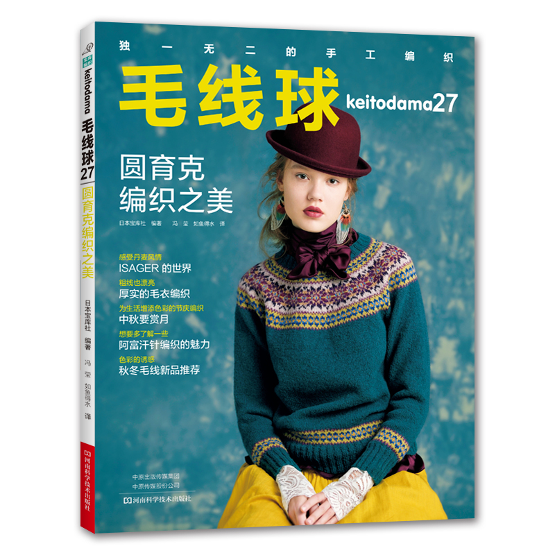 Yarn Ball Keitodama 27 Round Shoulder Yoke Knitting Book Sweater,Pullover,Jacket Afghan Needle Weaving Book