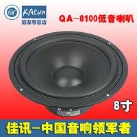 1PCS Genuine Hong Kong KASUN 8100 Speakers 8 Inch Woofer Speaker HIFI Fever Speaker FREE SHIPPING