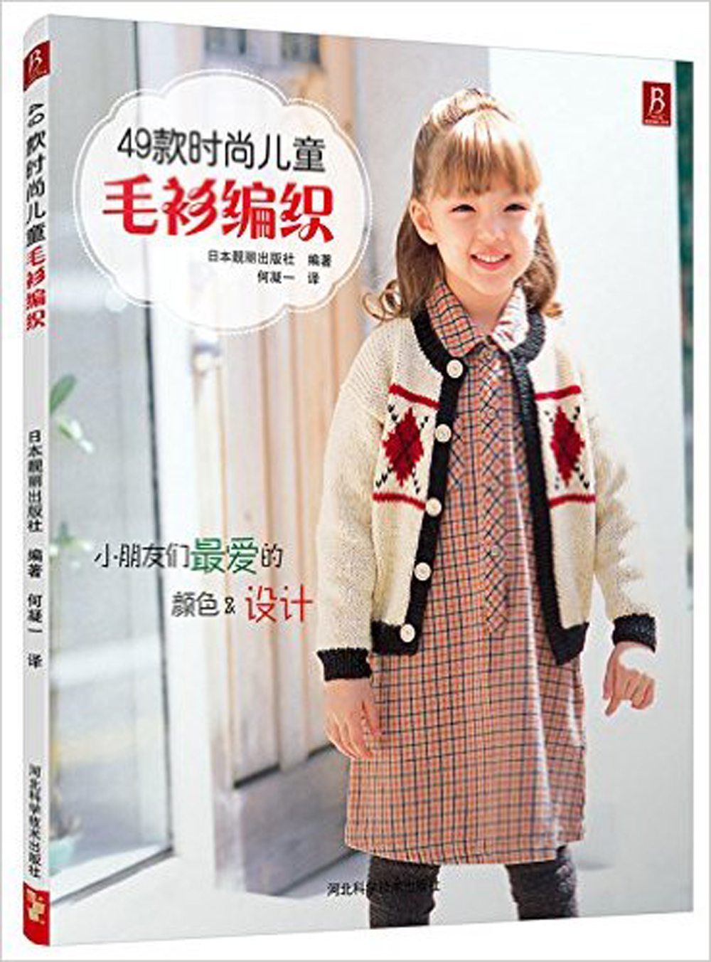 Fashion Children's Sweater Knitting Book With 49 Different Pattern