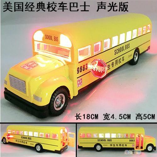 free shipping export 4 plain alloy WARRIOR schoolbus classic school bus