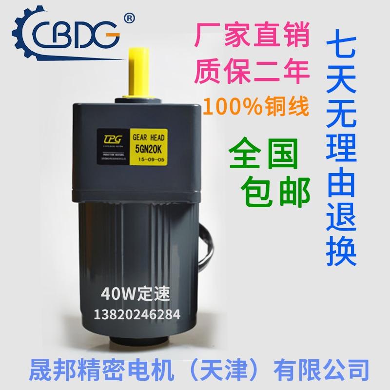 40W220V 110V 380V AC gear speed/gear motor 5IK40GN-C