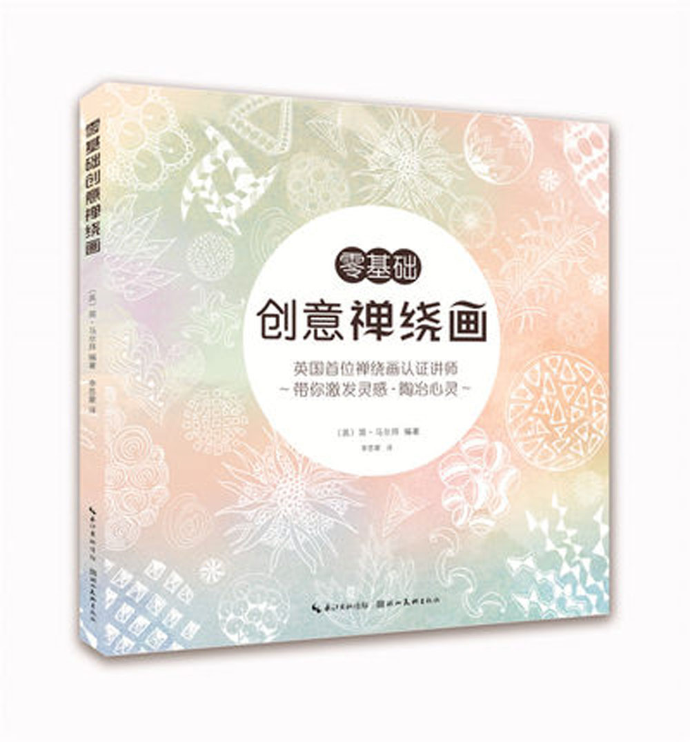 Creative Entangled Coloring Book For Adult Children Girls antistress Art Drawing Painting colouring book зимняя шина toyo snowprox s943 175 55 r15 77t н ш