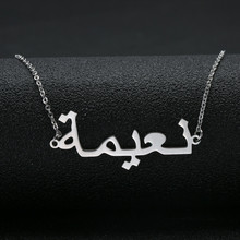 лучшая цена Customized Arabic Name Necklace Personalized Silver Gold Rose Choker Necklace Women Men Islamic Jewelry Bridesmaid Gift
