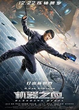 《机器之血》2017年中国大陆剧情,动作,科幻电影在线观看
