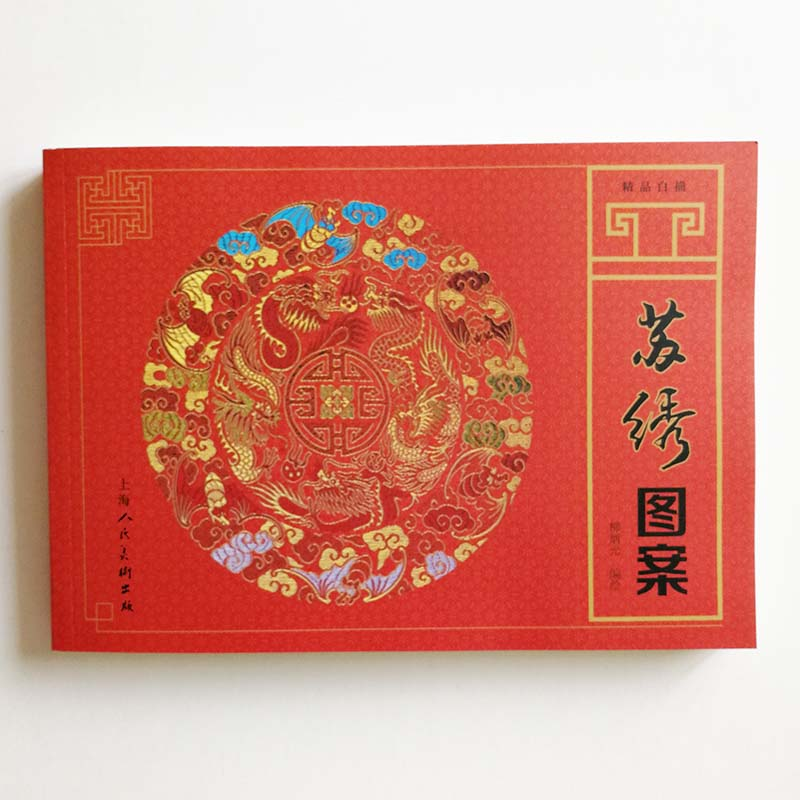 Traditional Suzhou Embroidery Patterns Line Drawing Collection By Liu Bingyuan  Traditional Chinese Art Book Adult Coloring Book