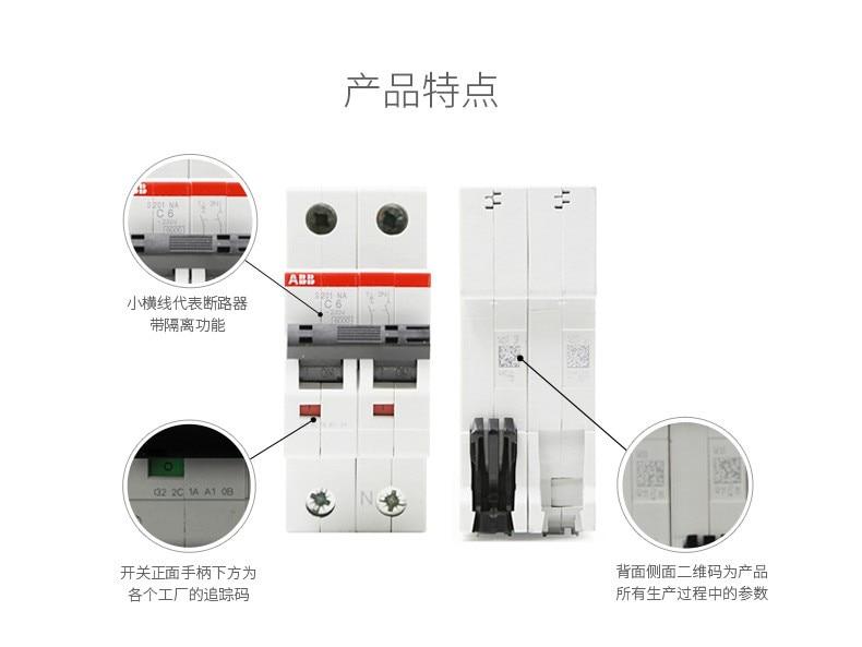 [ABB миниатюрный автоматический выключатель] S203-B16; 10113573