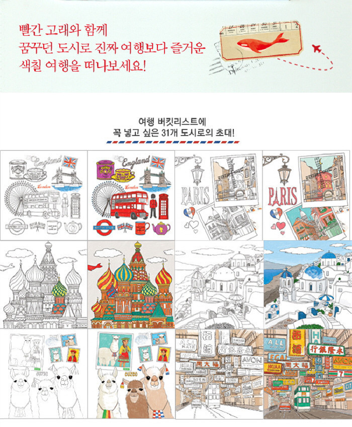 80 Coloring And The City Book