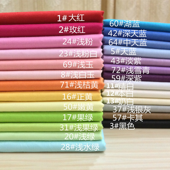160CMx50CM Solid Color Cotton Fabric Infant Baby Bedding Patchwork Fabric Tecido Quilting Bedzee Crafts Material Sewing Tissue