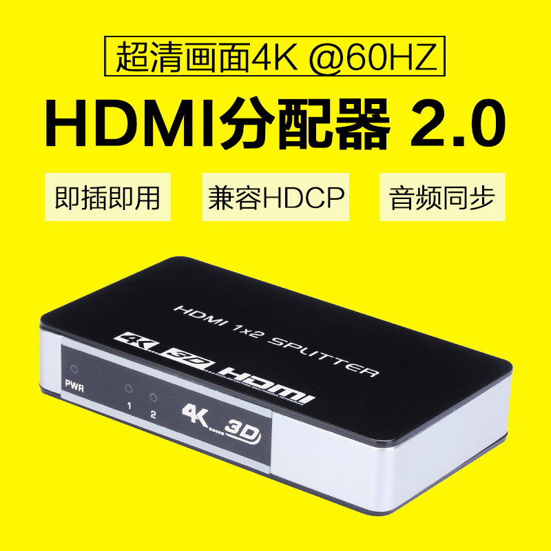 HDMI allocator 1 input 2 output, one minute two frequency switcher, audio and video synchronization 4K HD 2 version
