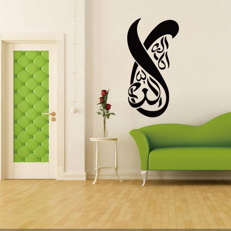 Islamic Wall Stickers Masha Allah Islamic Decals Murals Islamic Calligraphy Art