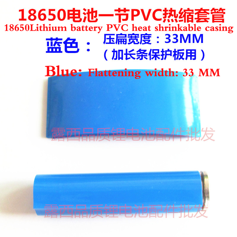 Jaqueta 100 pçs/lote 18650 Bateria Uma Bateria De Filme Encolhível de Pvc Calor Tubo Shrinkable Calor Encolher Filme 32mm Bateria invólucro