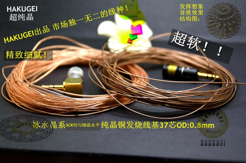 Ice crystal insulated High purity crystal copper DIY headphone wire ...