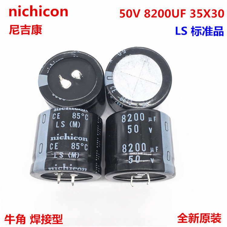 2PCS/10PCS 8200uf 50v Nichicon LS 35x30mm 50V8200uF Snap-in PSU Capacitor