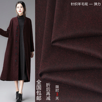 3 Color Woolen Fabric Thick High Grade Knitted Wool Stretch Spring And Autumn Coat Solid Wool
