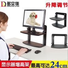 Display height lifting computer bracket LCD screen base office desktop storage