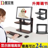 Display height lifting computer bracket LCD screen base bracket office desktop height storage