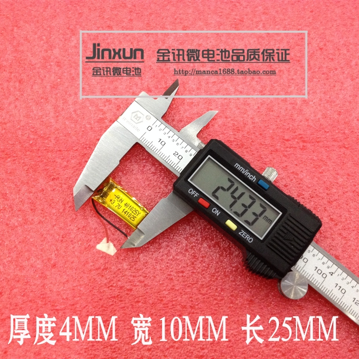 3.7V polymer lithium battery <font><b>401025</b></font> Bluetooth headset, mouse, keyboard, point reading pen, 100MAH mail image