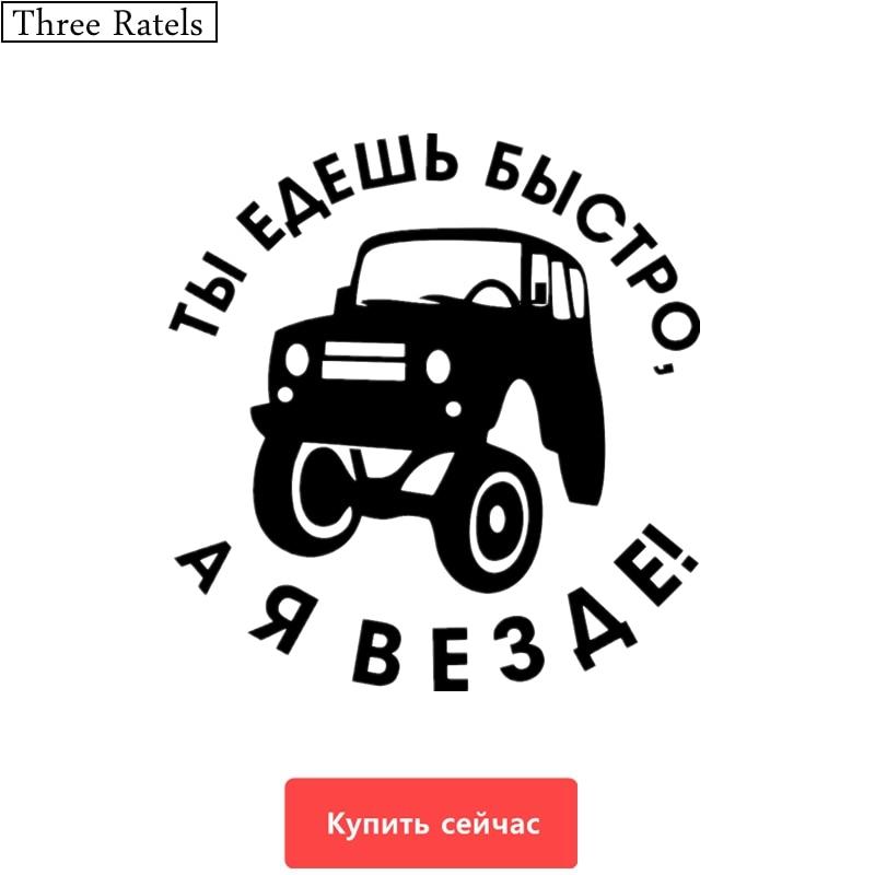 Три Ratels ТЗ-499 15.7*15 см 1-5 штук вы ехать быстро, но я хожу везде в России автомобиль наклейки авто наклейки