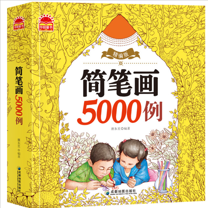 Five Thousand Cases Of Hardcover Simple Brushwork For Children's Painting Study Books And Children's Books