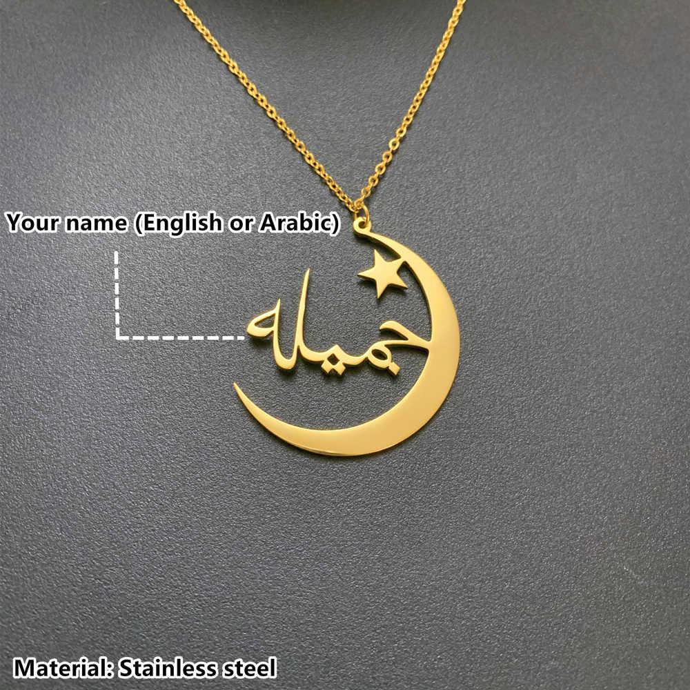 Dostosowane arabski złoty nazwa naszyjnik, spersonalizowane nazwa naszyjnik w języku arabskim, niestandardowe Islam nazwa biżuteria